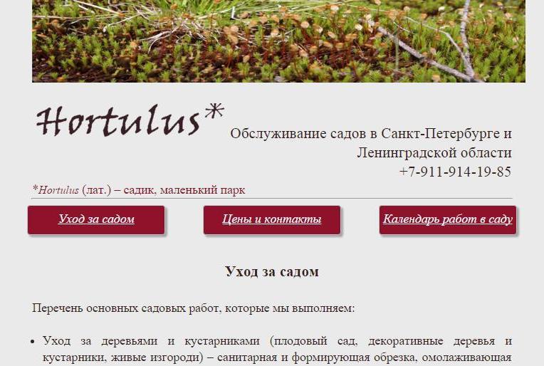 hortulus.ru, сайт-визитка садовника