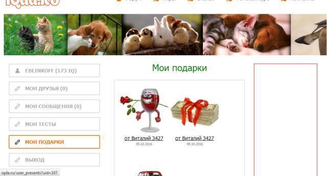 Добавление сервиса подарков на сайт знакомств